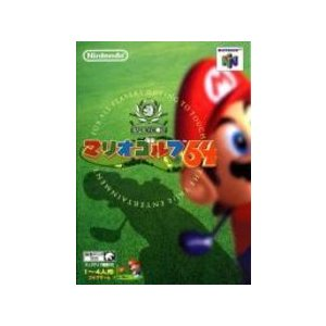 (N64) マリオゴルフ64  (管理:7430)|collectionmall