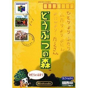 (N64) どうぶつの森  (管理:7502)|collectionmall