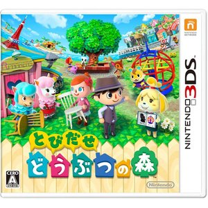 (3DS) とびだせ どうぶつの森(管理:410186)|collectionmall