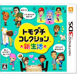 (3DS) トモダチコレクション 新生活 (管理:410237)箱・説明書欠品|collectionmall