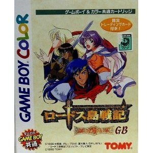 (GB) ロードス島戦記 英雄騎士( 管理:6794)|collectionmall