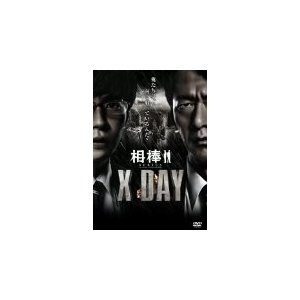 相棒シリーズ X DAY (DVD)(管理:203640)