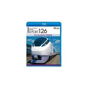 レイルリポート126 2012年3月ダイヤ改正号(Blu-ray)(管理:216673)|collectionmall