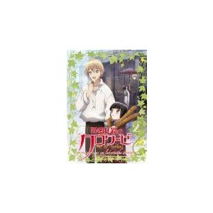 異国迷路のクロワーゼ The Animation 第2巻 (Blu-ray) (2011) 東山奈央...