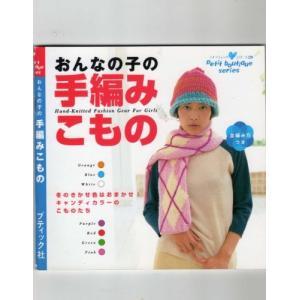 (単行本)おんなの子の手編みこもの [冬のきかせ色はおまかせ!キャンディカラーのこものたち/ (管理:793356)|collectionmall
