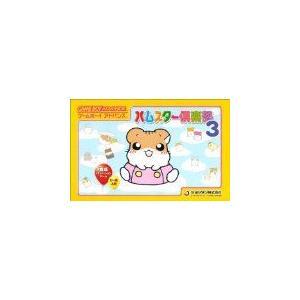 (GBA) ハムスター倶楽部3 (管理:47176)|collectionmall