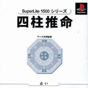 (PS1)  マーク矢崎ノ四柱推命(SuperLite150...