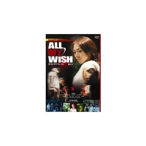 ALL MY WISH オール・マイ・ウィッシュ ACT.1【初版限定版】の商品画像 ナビ