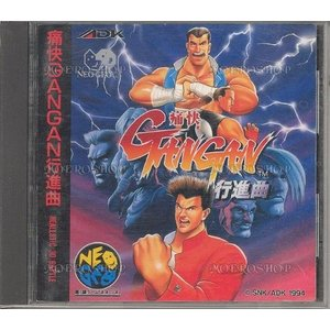 (NEOGEO) 痛快GAAN行進曲  (CD版) (管理:8190)|collectionmall