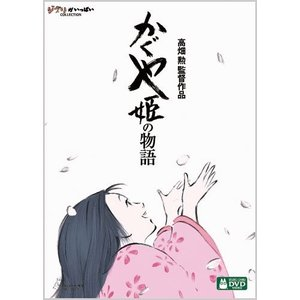 かぐや姫の物語 (DVD) /  (管理:207386)|collectionmall