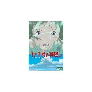 千と千尋の神隠し (通常版) (DVD) (2002) 柊瑠美; 入野自由; 宮崎駿 (管理:34447)|collectionmall
