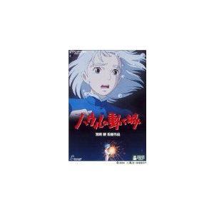 ハウルの動く城 (DVD) (2005) 宮崎駿 (管理:69492)|collectionmall