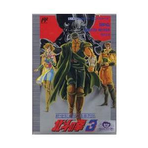 (FC) 北斗の拳3 (管理:9377) collectionmall