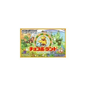 (GBA) チョコボランド A Game Of Dice (管理:47325)|collectionmall