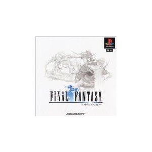 (PS1)  ファイナルファンタジー1(管理:37298) collectionmall