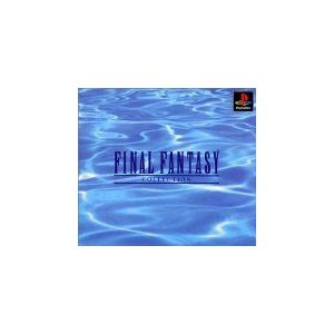 (PS1)  ファイナルファンタジーコレクション(管理:17950) collectionmall