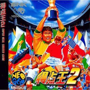 (NEOGEO) 得点王2リアルファイトフットボール (CD版) (管理:8175)|collectionmall