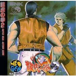 [NEOGEO]龍虎の拳2  [CD版] 【管理:8174】|collectionmall