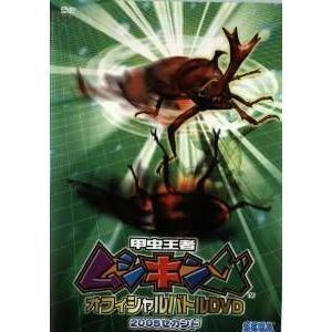 甲虫王者ムシキング オフィシャルバトル2005 2 (DVD...
