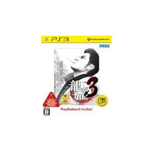 (PS3) 龍が如く3 PlayStation3 the Best  (管理:400344)|collectionmall