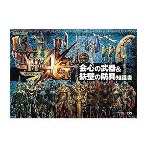 モンスターハンター4G 会心の武器&鉄壁の防具知識書 (3DS) (管理:95778) collectionmall