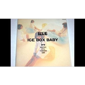 (CD)二人の夏曜日 / ICE BOX BABY (管理:538559)