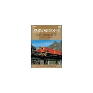 世界の車窓から 世界一周鉄道の旅 9 南アメリカ大陸 (DV...