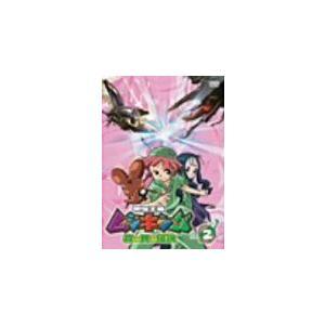 甲虫王者ムシキング~森の民の伝説~ 2 (DVD) (200...