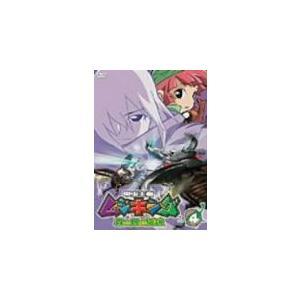 甲虫王者ムシキング~森の民の伝説~ 4 (DVD) (200...