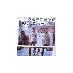 (CD)吹き零れる程のI、哀、愛 /クリープハイプ(管理:5...