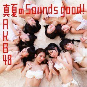 (CD)真夏のSounds good (劇場盤) / AKB48 (管理:519299)