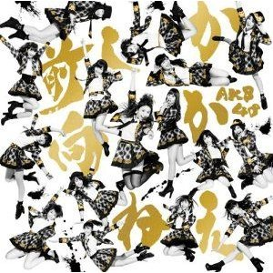 (CD)前しか向かねえ(劇場盤) / AKB48 (管理:528527)