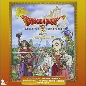 (CD)ドラゴンクエストX 眠れる勇者と導きの盟友 オリジナルサウンドトラック / 東京都交響楽団 すぎやまこういち(管理:530537)|collectionmall