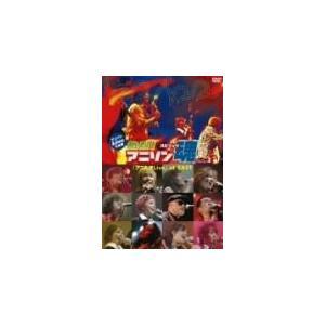 DVD/アニソンLive大全集 熱烈 アニソン魂 アニたまLive at EAST Vol.2/オムニバス
