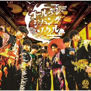 ゴールデンジパングソウル(DVD付)(パターンA)/祭nine.CDS(管理番号:561249)