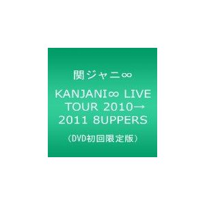 KANJANI∞ LIVE TOUR 2010→2011 8UPPERS(DVD初回限定版) (DVD) (2011) 関ジャニ∞ (管理:181141)|collectionmall