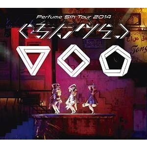Perfume 5th Tour 2014 「ぐるんぐるん」 (DVD) (初回限定盤) /  (管理:208328)|collectionmall