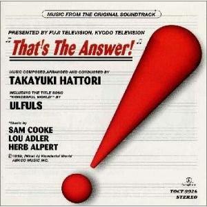 (CD)それが答えだ! / TVサントラ (管理:535160)