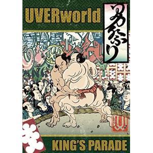UVERworld KING'S PARADE at Yokohama Arena (DVD)  (管理:220705)|collectionmall