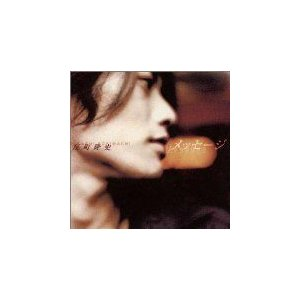 (CD)メッセージ / 反町隆史 (管理:74049)|collectionmall