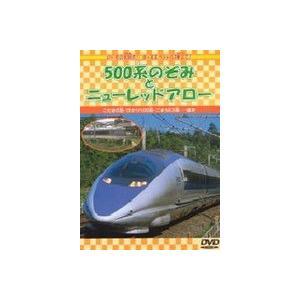 500系のぞみとニューレッドアロー (DVD)(管理:207558)
