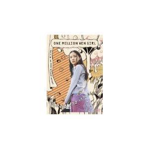 百万円と苦虫女 (DVD)(2009) (管理:165239)