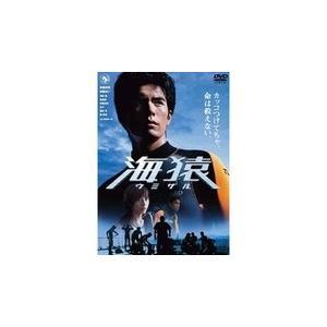 海猿 スタンダード・エディション (DVD)(管理:61367)