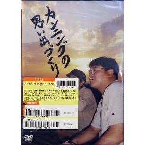 カンニングの思い出づくり (DVD) (200...の関連商品3