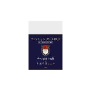 初回限定版「チーム青森の軌跡」&「本橋麻里 Days...