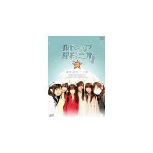 ルドイア★星惑三第 最終回の一つ前 (DVD) (2007)...