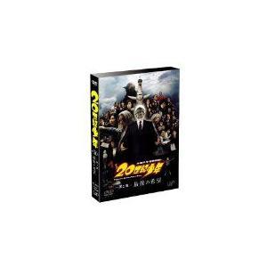 20世紀少年(第2章) 最後の希望 通常版 (DVD)(2009)  (管理:169506)|collectionmall