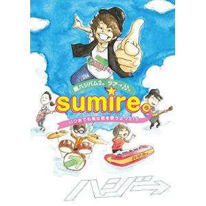 超ハジバム2。ツア→ 〜sumire。いつまでも俺は君を歌うよ 2015〜  (DVD)ハジ→ (管理:220749)|collectionmall