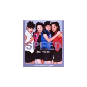(CD)Dear Friends 1 (Best of) / SPEED (管理:73439)|collectionmall