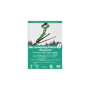 スキージャンプ・ペア8 オフィシャルDVD (DVD) (2005) 水野晴郎; 真島理一郎 (管理...